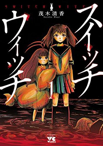 スイッチウィッチ 1 (ヤングチャンピオン・コミックス)