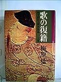 歌の復籍―柿本朝臣人麿歌集論 (1979年)