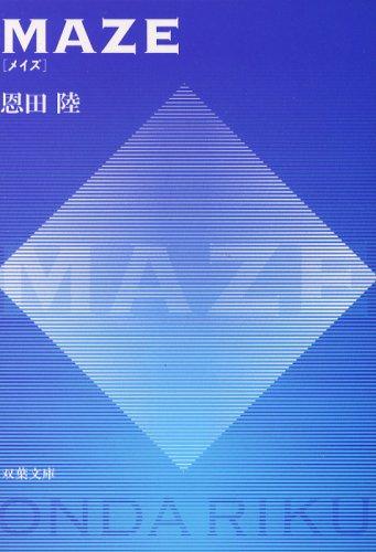 MAZE (双葉文庫)の詳細を見る