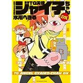 氷川へきる作品集 TG天使ジャイ子ちゃんDX (TECHGIAN STYLE)