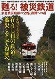 甦る! 被災鉄道 〜東北被災路線の全貌と復興への道 (洋泉社MOOK)