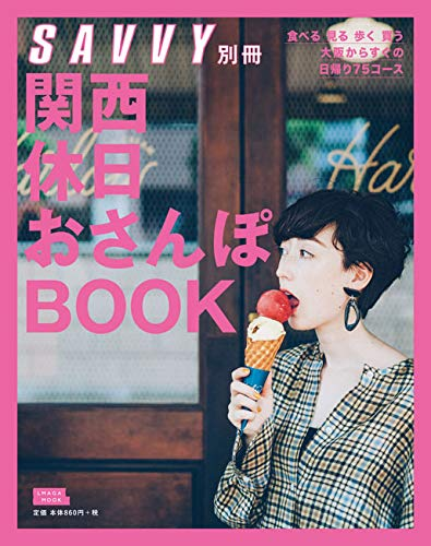 関西 休日おさんぽBOOK (エルマガムック)