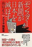 モンスター新聞が日本を滅ぼす 画像