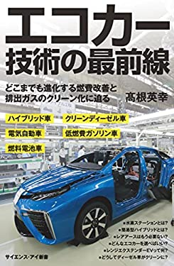 エコカー技術の最前線 どこまでも進化する燃費改善と排出ガスのクリーン化に迫る (サイエンス・アイ新書)