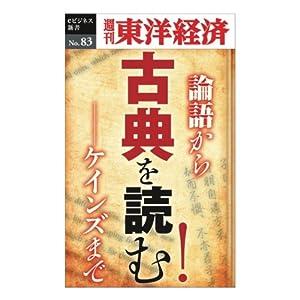 古典を読む!─週刊東洋経済eビジネス新書No.83 (週刊東洋経済eビジネス新書)