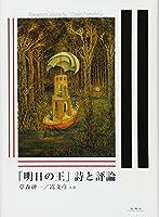 「明日の王」 詩と評論