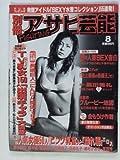 別冊アサヒ芸能 1997年8月号