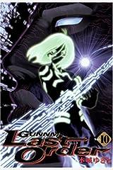銃夢 Last Order 10 (ヤングジャンプコミックス) コミック