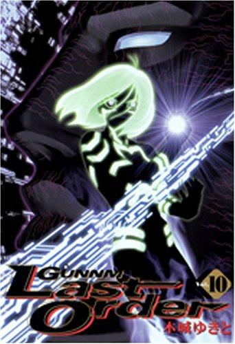 銃夢 Last Order 10 (ヤングジャンプコミックス)の詳細を見る