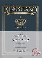 王様のピアノ ウェディング