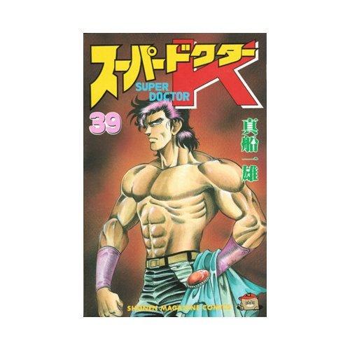 スーパードクターK 39 (少年マガジンコミックス)の詳細を見る