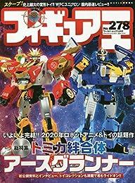 フィギュア王 No.278 特集:トミカ絆合体アースグランナー