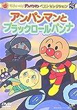 それいけ!アンパンマン ベストセレクション アンパンマンとブラックロールパンナ[DVD]