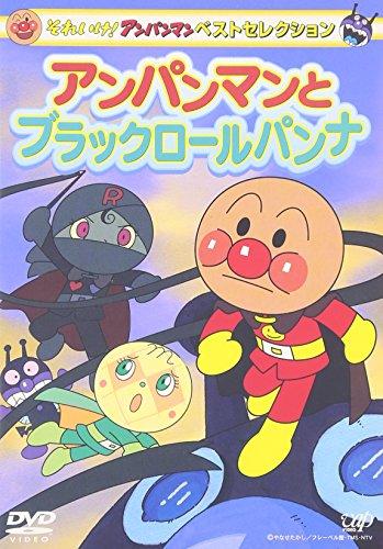 DVD                それいけ!アンパンマン ベストセレクション アンパンマンとブラックロールパンナ