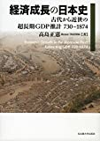 「経済成長の日本史―古代から近世の超長期GDP推計 730-1874―」販売ページヘ
