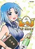 あいたま コミック 1-12巻セット