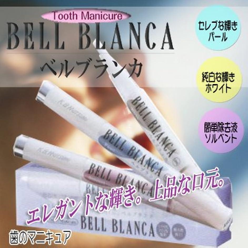 決めます買い手自分を引き上げる歯のマニキュア ベルブランカ パール