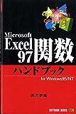Excel97関数ハンドブック for Windows95/NT (HANDBOOK)