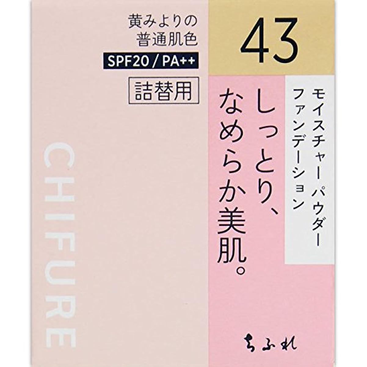 分数証明する出費ちふれ化粧品 モイスチャー パウダーファンデーション 詰替用 イエローオークル系 43