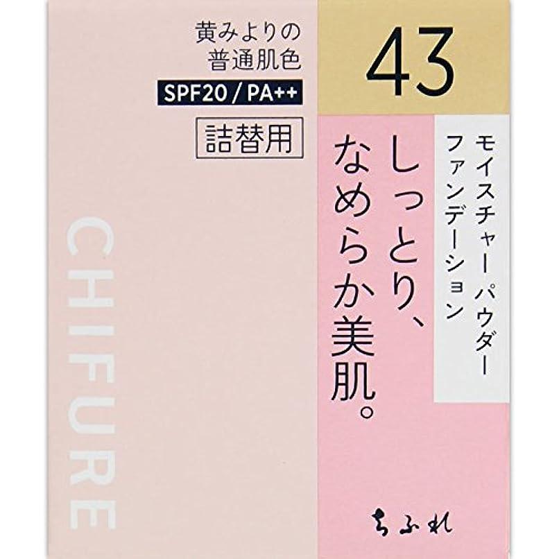 読書遅れヒゲちふれ化粧品 モイスチャー パウダーファンデーション 詰替用 イエローオークル系 43