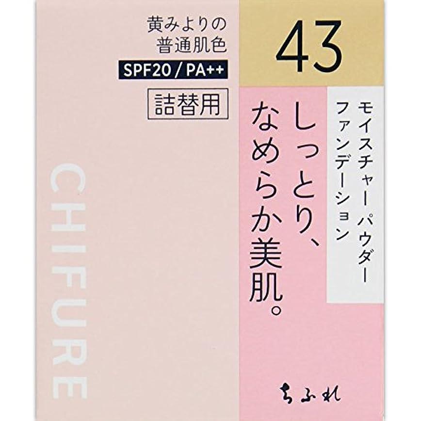 積分平方一般的にちふれ化粧品 モイスチャー パウダーファンデーション 詰替用 イエローオークル系 43