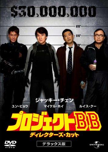 プロジェクトBB ディレクターズ・カット デラックス版 [DVD]の詳細を見る