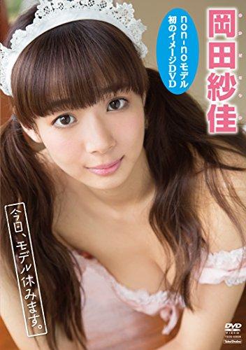 岡田紗佳 今日、モデル休みます。 [DVD]
