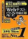 必勝 就職試験 【玉手箱 C-GAB対策用】8割が落とされる「Webテスト」完全突破法【1】【2020年度版】