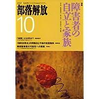 部落解放 2007年 10月号 [雑誌]