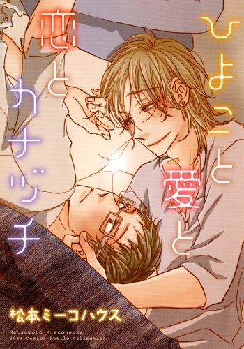 ひよこと愛と恋とカナヅチ (バーズコミックス ルチルコレクション)の詳細を見る