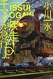 疾走!  千マイル急行 上 (ハヤカワ文庫JA)