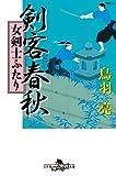 剣客春秋 女剣士ふたり (幻冬舎時代小説文庫)[Kindle版]