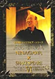 NINAGAWA×SHAKESPEARE VI DVD BOX[DVD]