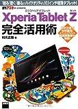 Xperia Tablet Z エクスペリア タブレット ゼット 完全活用術 「観る」「聴く」「撮る」がハイクオリティな10.1インチ極薄タブレット! 画像