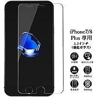 PrimeTime iPhone8 plus フィルム/iPhone7 plus フィルム ガラス液晶保護 防指紋 (iPhone7Plus/8Plus)