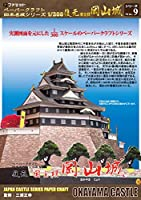 復元 国宝期 岡山城ペーパークラフト 日本名城シリーズ1/300