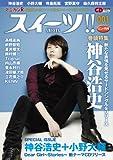 アニカンRスイーツ 001(CDジャーナルムック)
