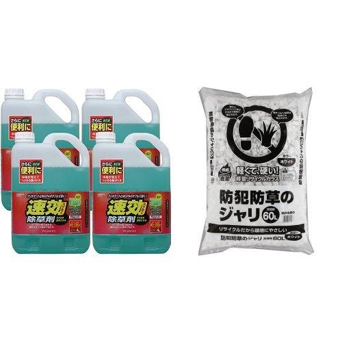 『 除草剤 速効除草剤 4L SJS-4L 4個セット』と『 砂利 防犯砂利 防草 60L ホワイト』のセット