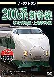 ザ・ラストラン 200系新幹線 [DVD]