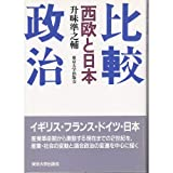 比較政治―西欧と日本