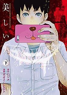 Utskushii Inu (美しい犬 ) 01-02