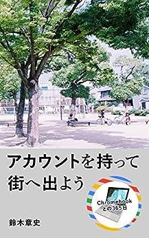[鈴木 章史]のアカウントを持って街へ出よう Chromebookとの365日