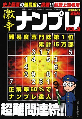 激辛ナンプレ254 VOL.9 2018年 12 月号 [雑誌]: 楽しいクロスワードBest Collection 増刊