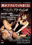 男がアナルでイキまくる!  Aoi女王様のアナガズム [DVD]