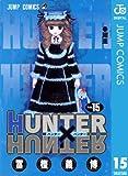 HUNTER×HUNTER モノクロ版 15 (ジャンプコミックスDIGITAL)