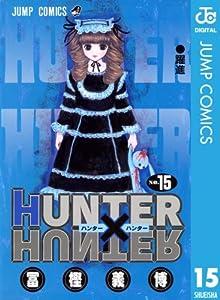 HUNTER×HUNTER モノクロ版 15巻 表紙画像
