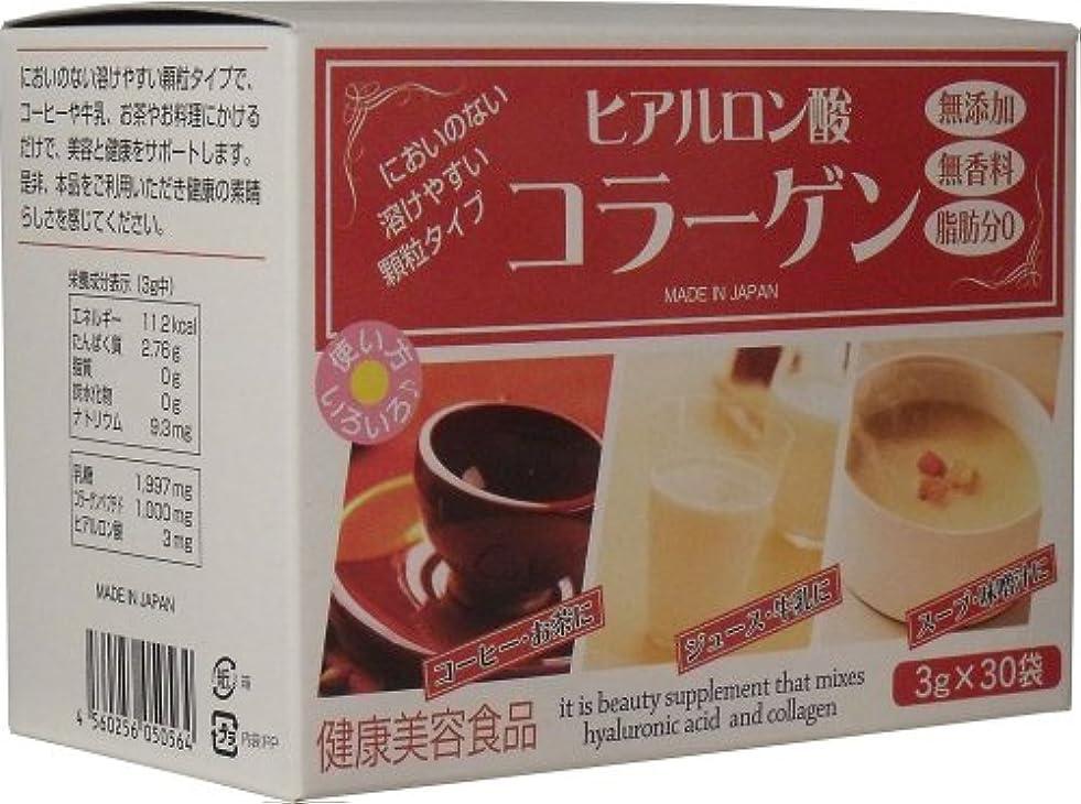 アジテーション留め金ヘビーヒアルロン酸コラーゲン 3g×30袋【3個セット】