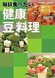 超ウマ旬レシピ 毎日食べたい健康「豆」料理 (PEARL BOOK)