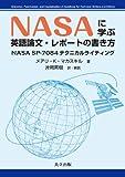 NASAに学ぶ 英語論文・レポートの書き方 −NASA SP-7084テクニカルライティング−