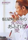 假屋崎省吾の食卓にあふれる愛 (講談社のお料理BOOK) 画像